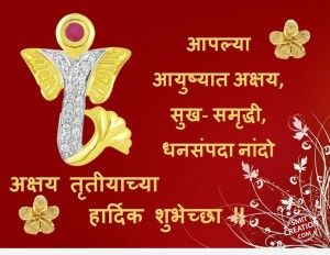 Akshaya-Tritiya-Wishes-in-Marathi-1