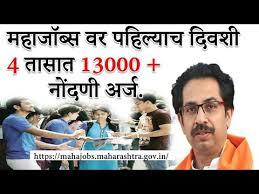 महाराष्ट्र शासनाचे महाजॉब्स पोर्टल लाँच , आजच करा नोदणी !